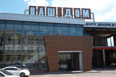 Торговый центр «Ваш Дом», Фирменный отдел «АДК»